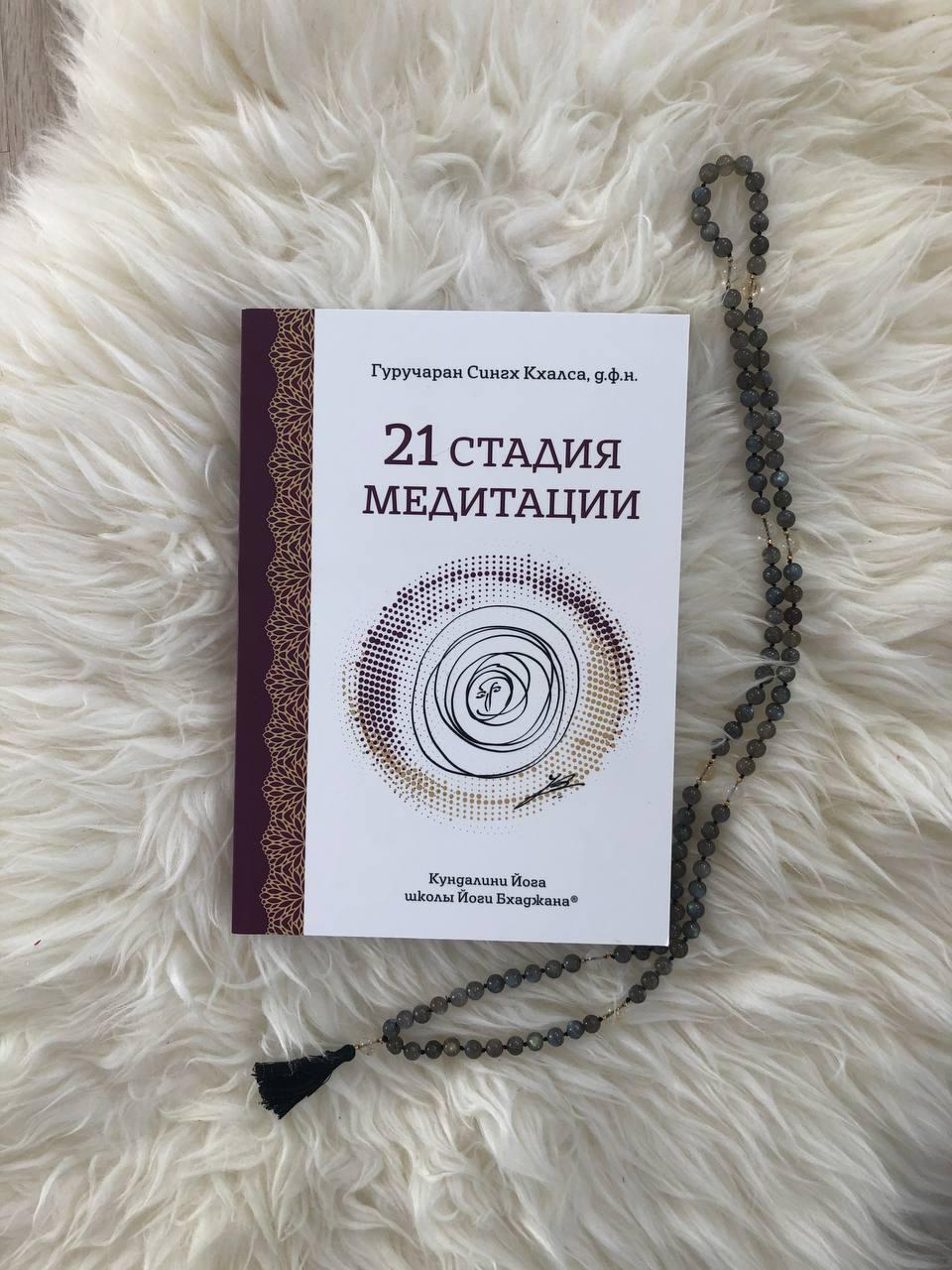 21 Стадия Медитации